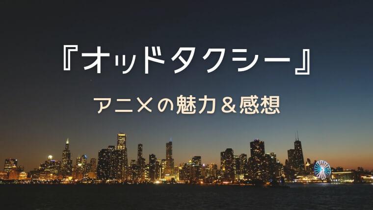 「オッドタクシー」アニメの魅力と感想