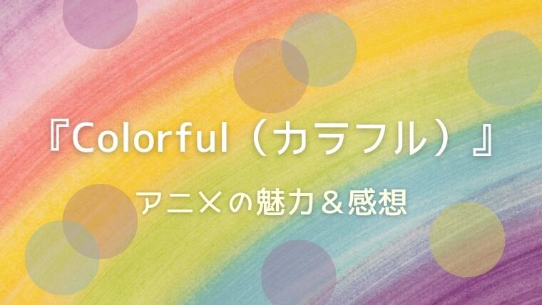 『Colorful(カラフル)』アニメの魅力と感想