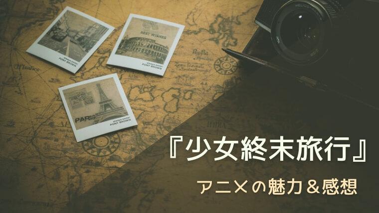 『少女終末旅行』アニメの魅力と感想