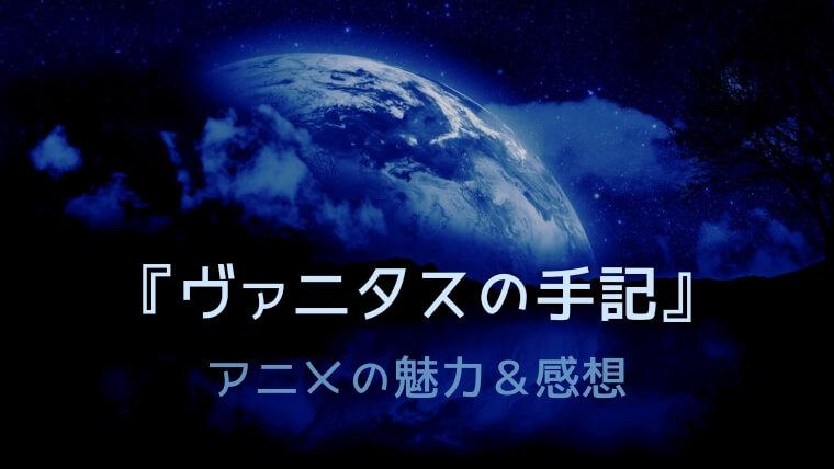 『ヴァニタスの手記』アニメの魅力&感想
