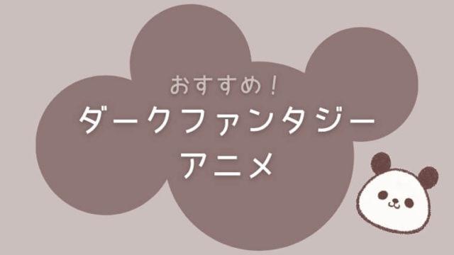 ダークファンタジーアニメおすすめ